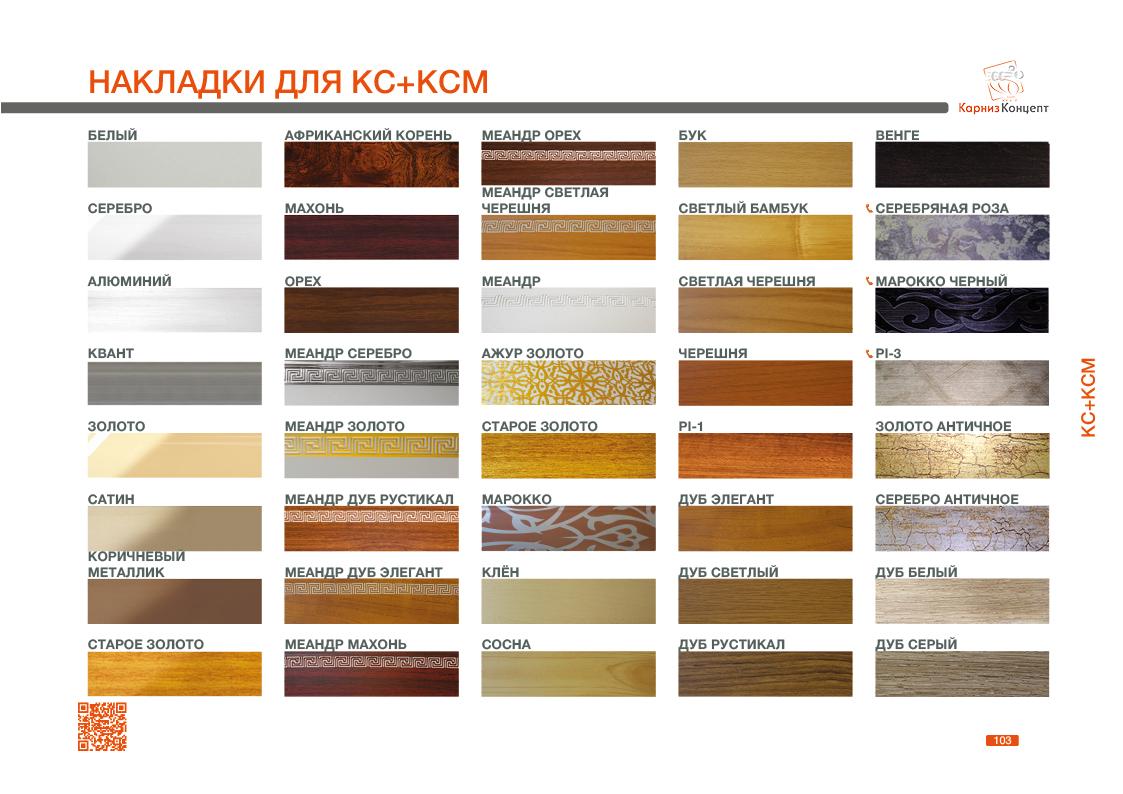 Каталог 2018-103ст
