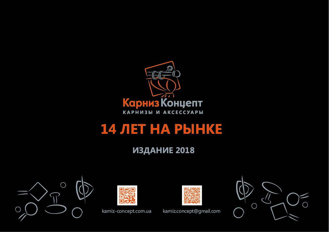 Каталог 2018-104ст
